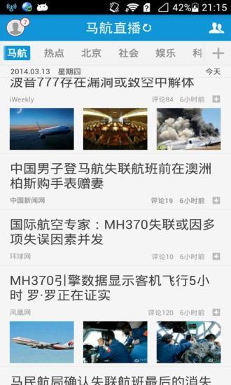 免費下載新聞APP 马航直播-图文视频新闻 app開箱文 APP開箱王