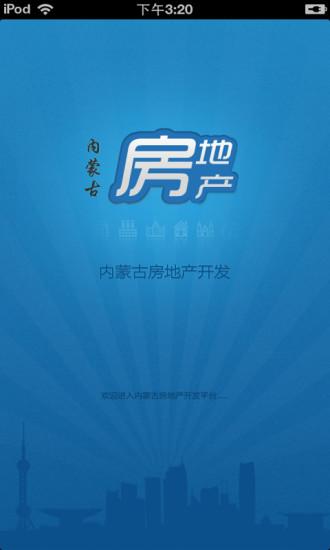 内蒙古房地产开发平台