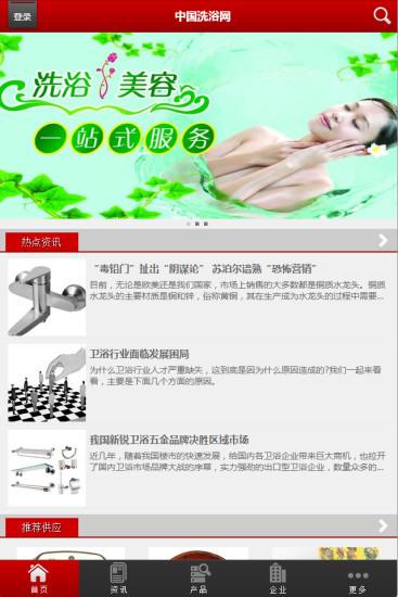 中国洗浴网