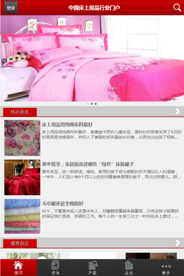 中国床上用品