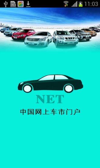 中国网上车市门户