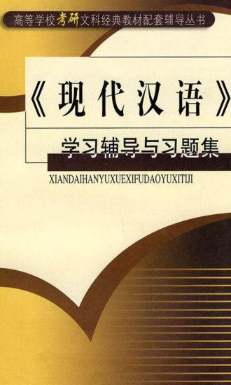 现代汉语考研题库