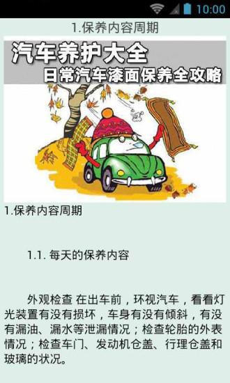 汽车保养全方面指南技巧