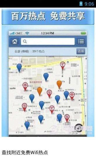 wifi信号免费获取权限教程