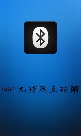 WiFi热点无流量破解技术