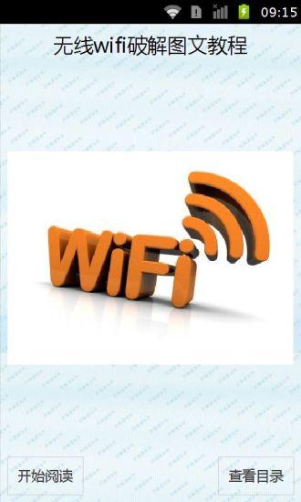 玩免費書籍APP|下載无线wifi破解图文教程 app不用錢|硬是要APP