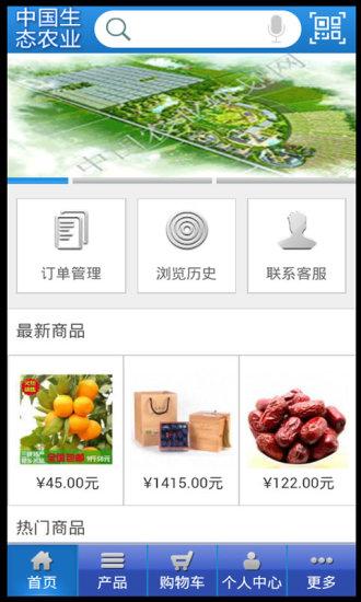 中国生态农业网