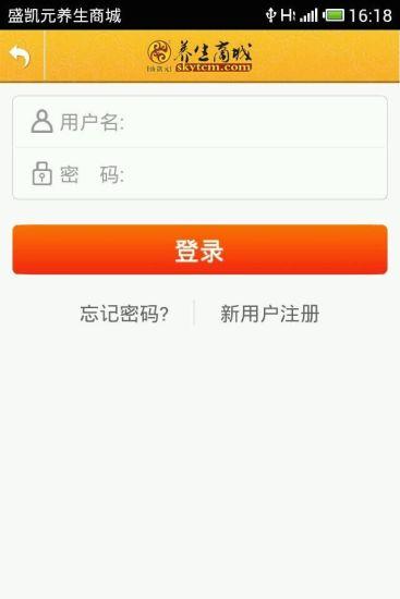 玩免費購物APP|下載盛凯元养生商城 app不用錢|硬是要APP
