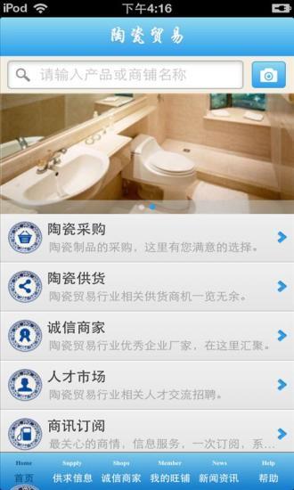 中国陶瓷贸易平台