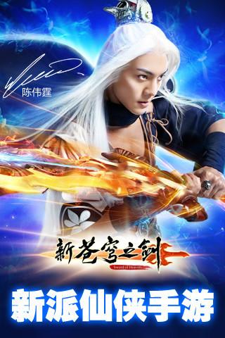 新苍穹之剑-陈伟霆代言