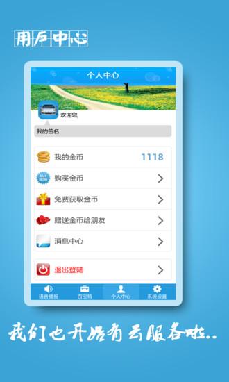 免費下載交通運輸APP|科目三语音助手 app開箱文|APP開箱王