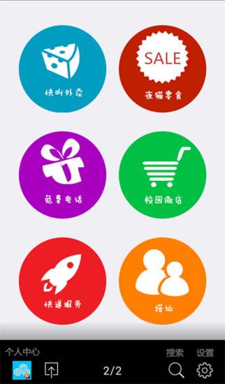 玩生活App|紫蓬圈圈免費|APP試玩