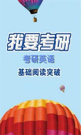 考研英语阅读基础班