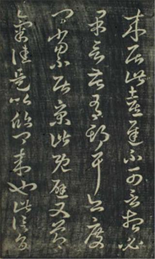 王羲之草书十七贴