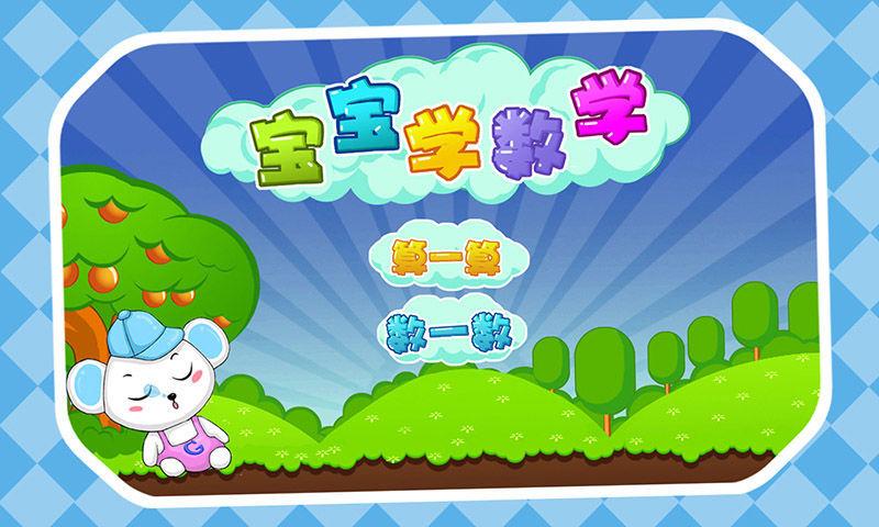 兒童益智數學遊戲