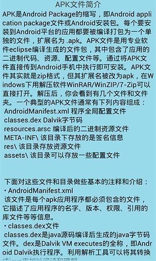 玩免費生活APP 下載apk编辑器助手 app不用錢 硬是要APP