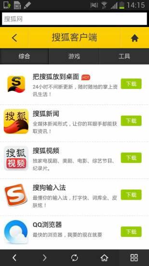 【免費新聞App】搜狐网-APP點子
