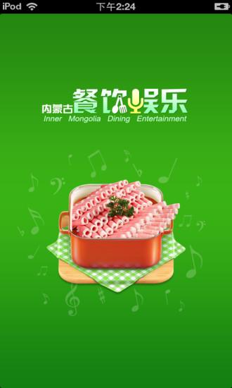内蒙古餐饮娱乐平台