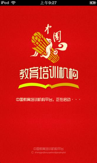 中国教育培训机构平台