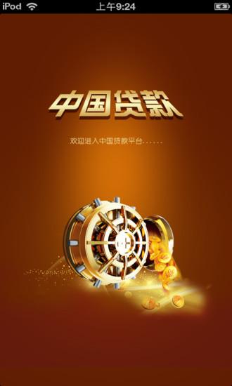 中国贷款平台