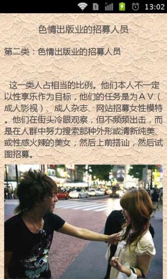 揭秘日本街头搭讪技巧上