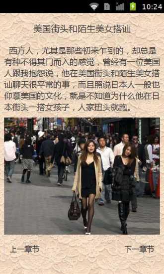日本街头搭讪技巧大揭秘下
