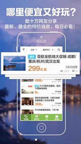 E旅行App