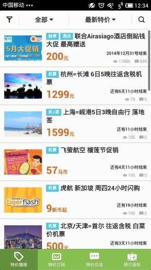 【免費旅遊App】E旅行App-APP點子