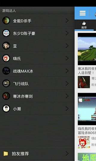 我的世界视频站