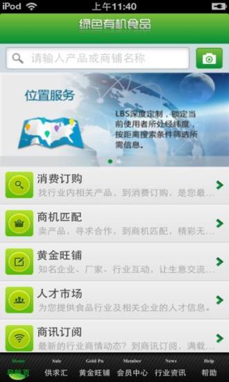 中国绿色有机食品平台