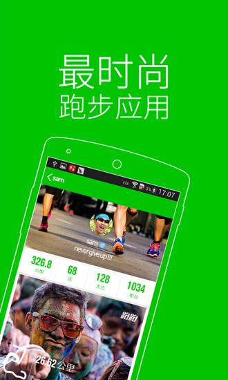 跑跑-跑步交友减肥利器