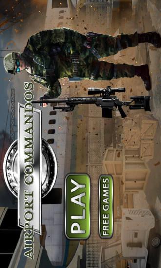 机场突击队