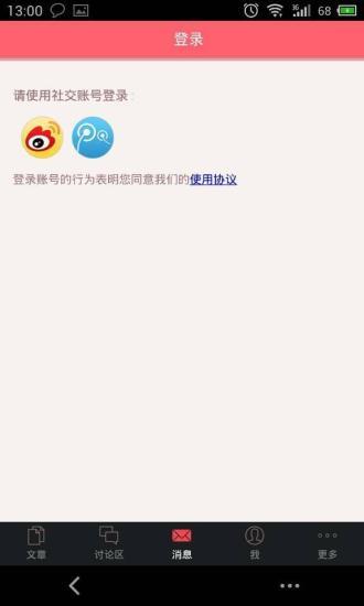玩新聞App app新闻免費 APP試玩