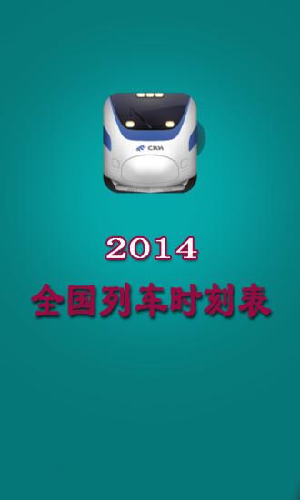 2014全国列车时刻表