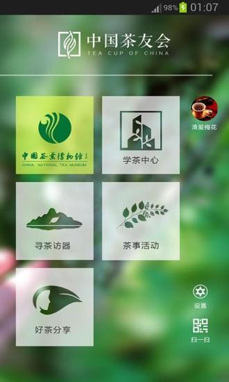 中国茶友会