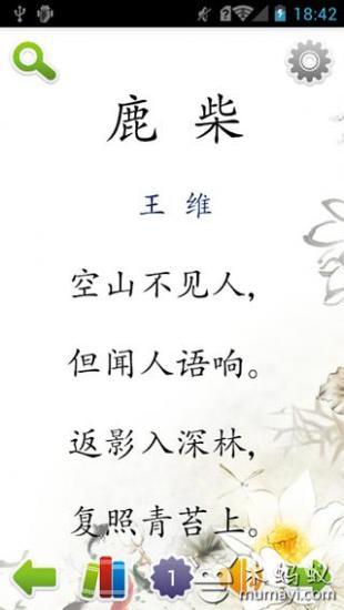 唐诗三百首之五言绝句