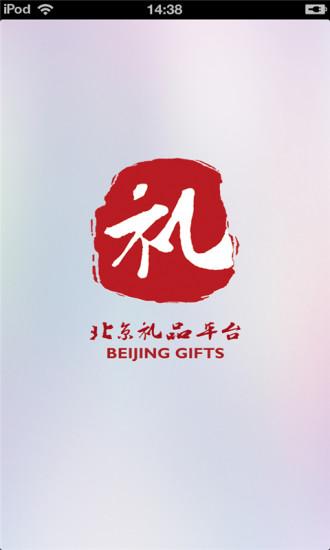 北京礼品平台