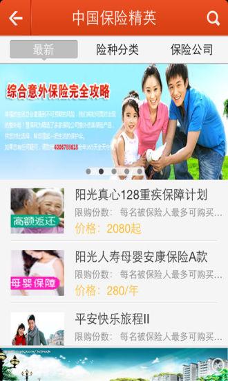 中国保险精英