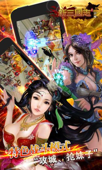 Koei Tecmo Games發表全新《三國志》系列手機新作《三國志 ...