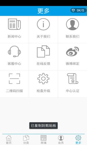 免費下載新聞APP|服装辅料城 app開箱文|APP開箱王