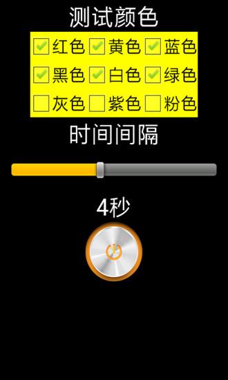 玩工具App|屏幕坏点测试免費|APP試玩