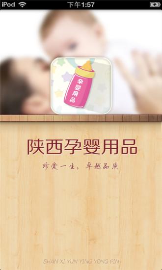 陕西孕婴用品平台