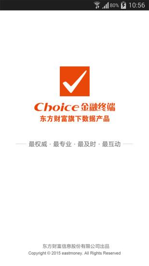 Choice数据