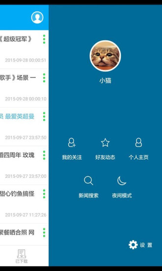 玩新聞App|听闻免費|APP試玩