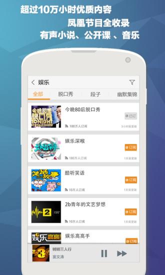 玩書籍App|凤凰FM免費|APP試玩