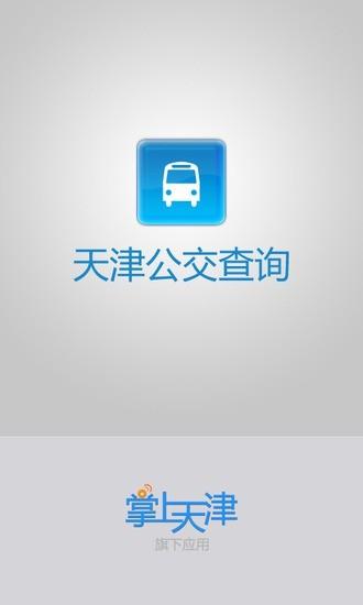 天津公交查询