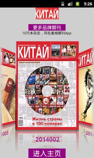 中国俄文版HD
