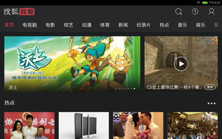 搜狐视频HD-电影电视剧