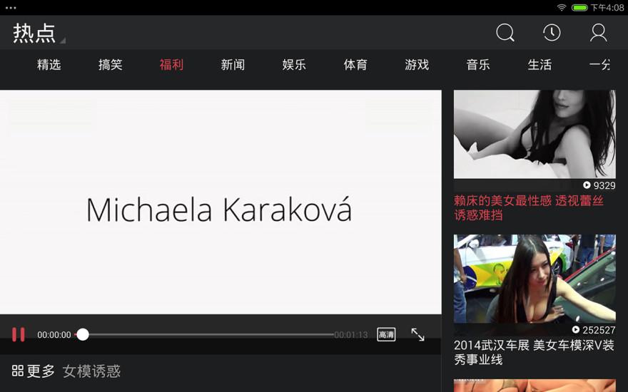 玩媒體與影片App|搜狐视频HD-电影电视剧免費|APP試玩