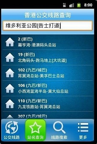 香港公交线路查询